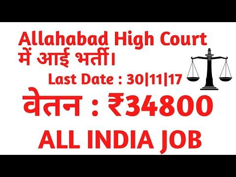Allahabad High Court में आई भर्ती। | Allahabad High Court Recruitment 2017 - Ad. Private Secretary