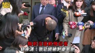 怒!鞠躬沒道歉推記者 鈕承澤:我已經被判處死刑