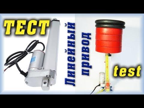 Линейный привод из Китая. Тест актуатора для теплицы с Алиэксплесс. Linear Actuator Test