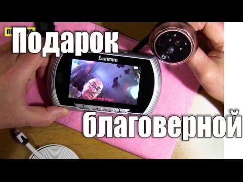 Цифровой видеоглазок Danmini с функцией обнаружения движения