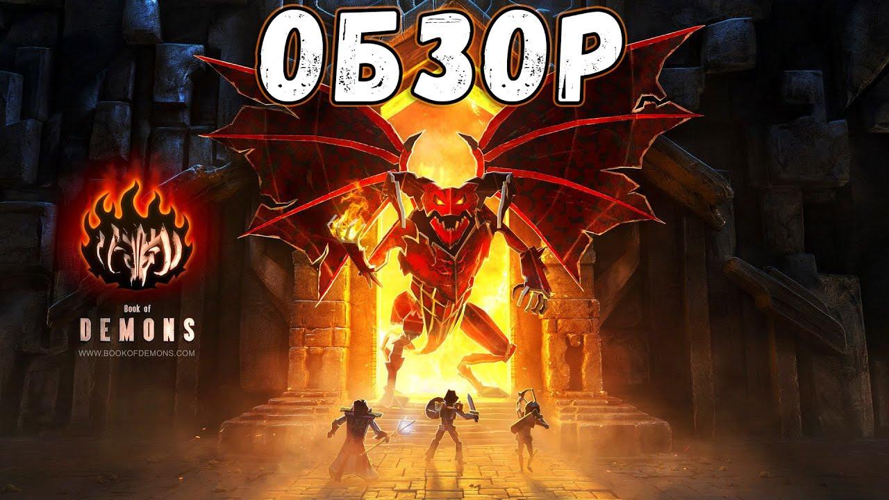 Обзор игры Book of Demons | Картонная РПГ!
