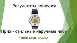 Результаты конкурса на канале OPAJHA. Приз - наручные часы(Результаты конкурса на канале OPAJHA. Приз - стильные и оригинальные наручные часы с географическими картами..., 2015-05-17T20:52:18.000Z)