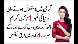 Summer Beauty Tips In Urdu | Skin Whitening Tips For Summer In Urdu | Rang Gora Karne Ka Tarika