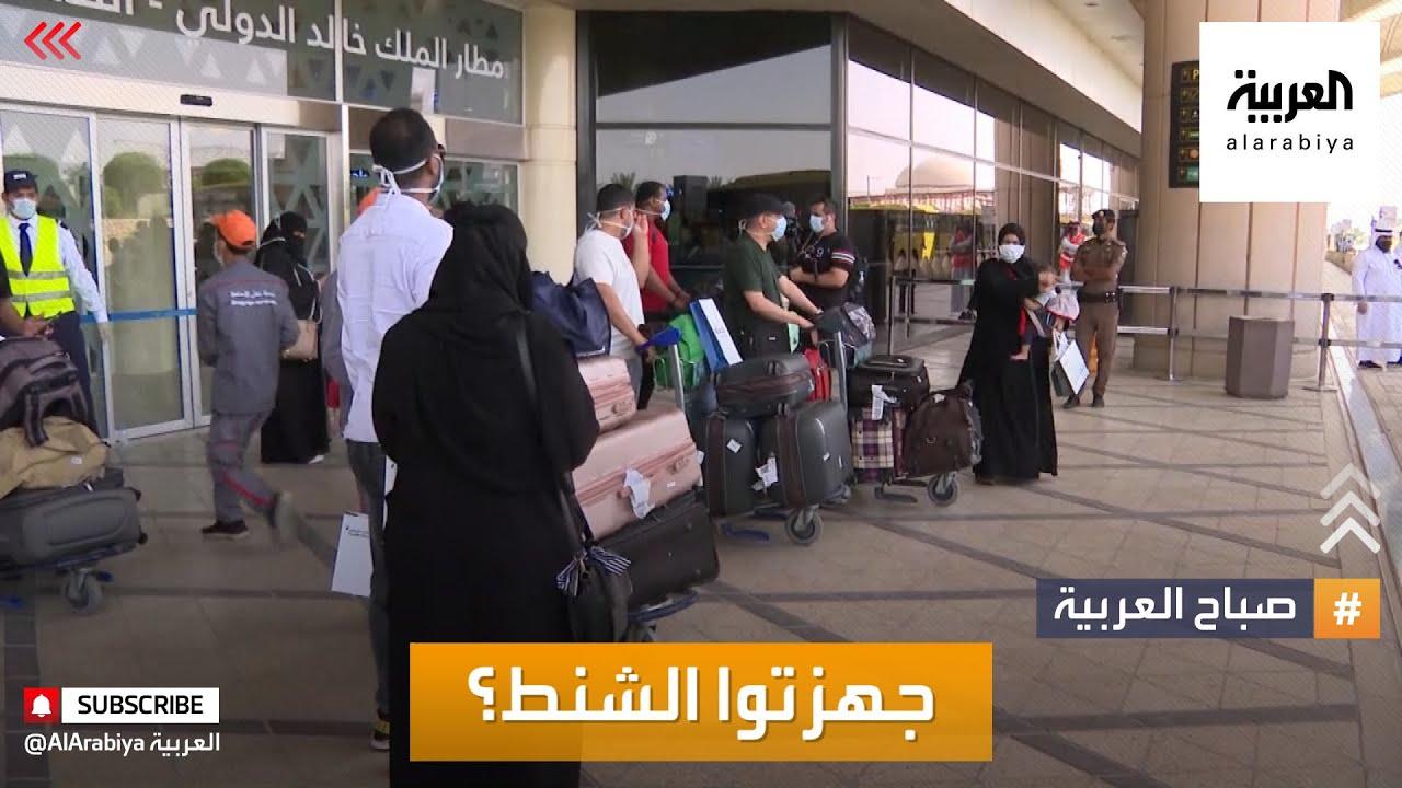 صباح العربية | وسم #جهزتوا_الشنط؟ يشغل السعوديين  - نشر قبل 22 دقيقة