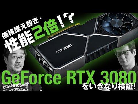 性能2倍ってホントかよ!? GeForce RTX 3080をKTUと改造バカが最速生レビュー<Fortniteレイトレモードのプレイデモも有り>