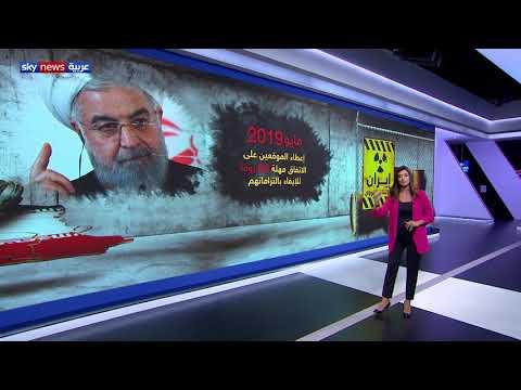 خطوة إيرانية جديدة للتملص من الالتزام بالاتفاق النووي  - نشر قبل 54 دقيقة