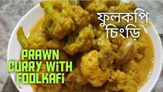 Gobi/Cauliflower with Prawn Curry, yummy recipe of Gobi Prawn Curry,OIL FREE Recipes