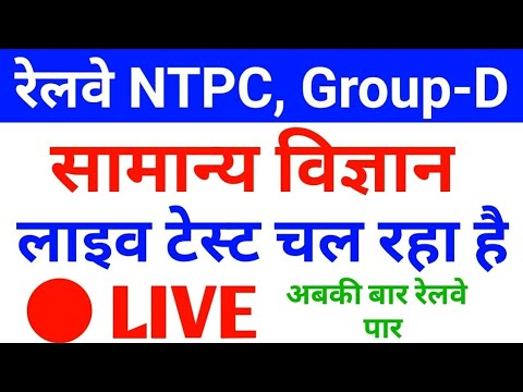 07:00 PM #GENERAL_SCIENCE#LIVE# Railway NTPC, Group-D, SSC