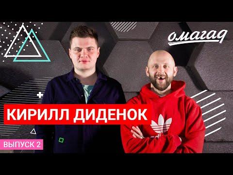 ОМАГАД шоу, Кирилл Диденок, выпуск №2