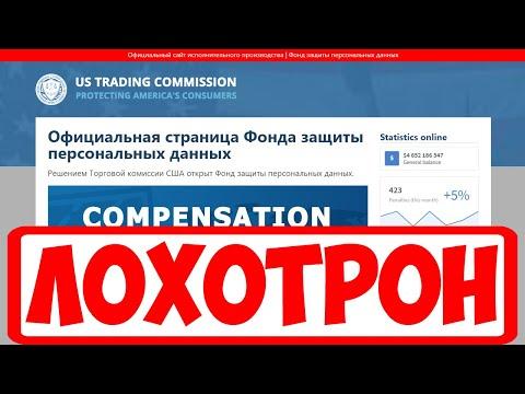 Евгений Миронов и фонд защиты персональных данных обман! Честный отзыв