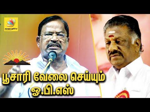 பூசாரி வேலை செய்யும் ஓபிஎஸ் | DMK''s Duraisamy V.P slams O Panneerselvam