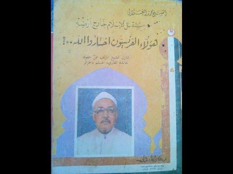 رد فضيلة الشيخ محمد الغزالي على المبتدعين في الدين