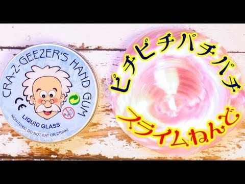 【ASMR】海外のスライム粘土 Liquid Glass Hand Gum【音フェチ】