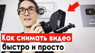 Как снимать видео на YouTube. Мобильный телесуфлер Pixaero Mobus (обзор и тест)