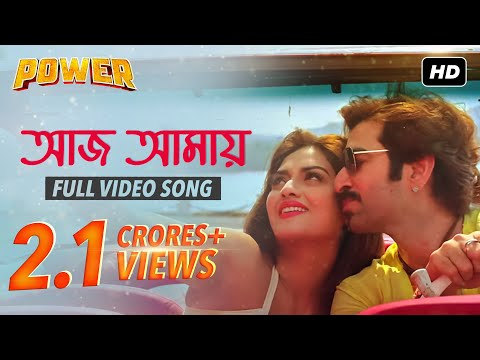 Aaj Amaye | Power | Power | Jeet | Nusrat | Jeet Gannguli | Latest Bengali Song 2016