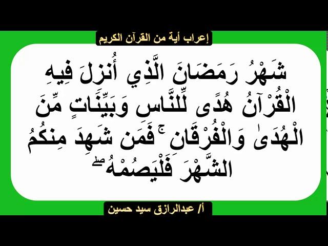 إعراب شهر رمضان الذي أنزل فيه القرآن Youtube