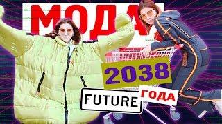 ЧТО БУДЕМ НОСИТЬ ЛЕТОМ 2038 года? | LOOKBOOK 2018 год vs 2038 год