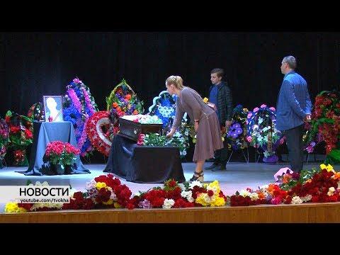 В Охе простились с Валерием Стефанцевым