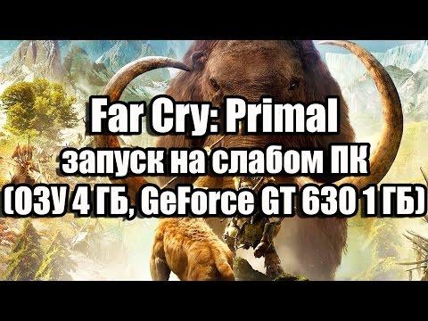 Far Cry: Primal запуск на слабом ПК (ОЗУ 4 ГБ, GeForce GT 630 1 ГБ)