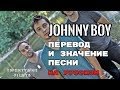 Johnny Boy - ПЕРЕВОД И ЗНАЧЕНИЕ ПЕСНИ (TWENTY ONE PILOTS) на русском | текст песни на русском