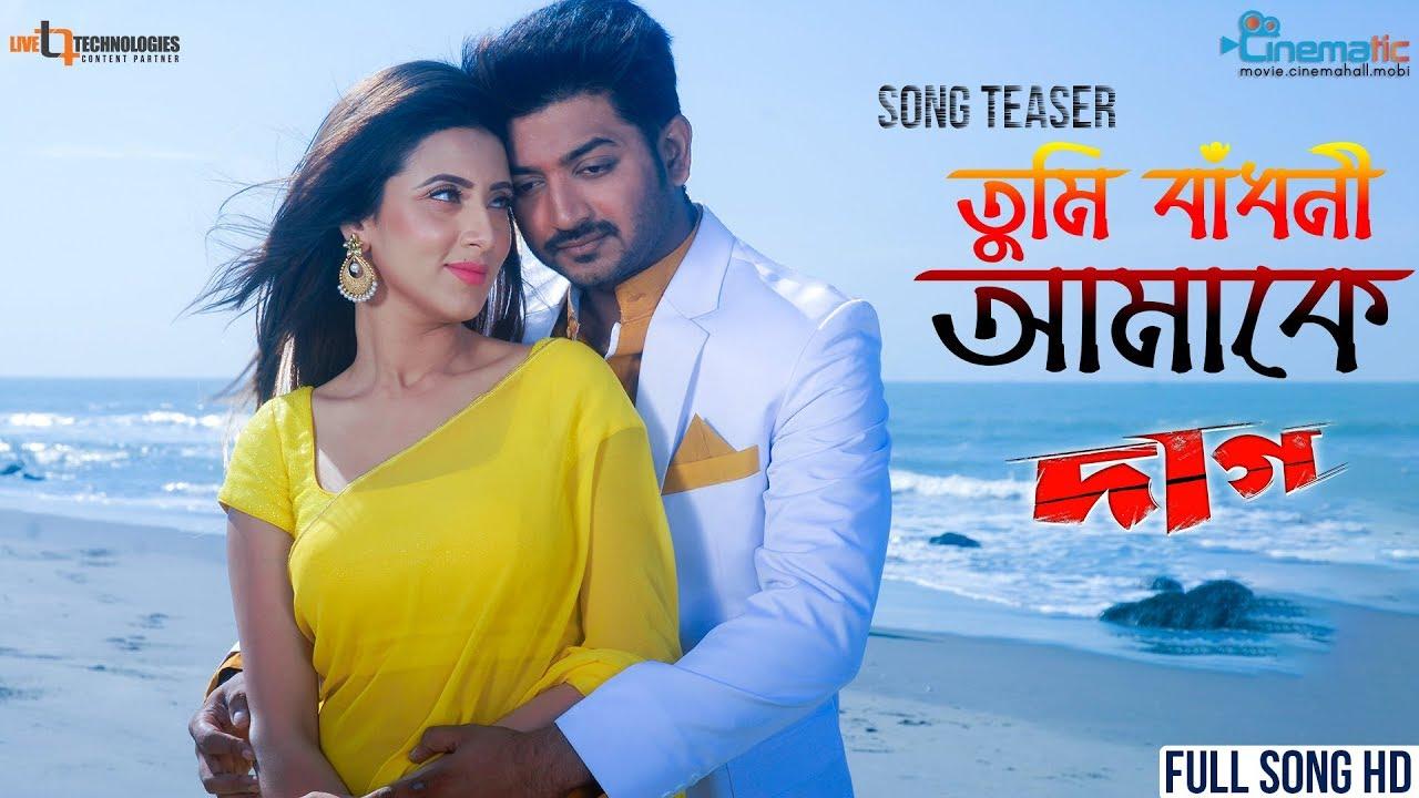 Download Tumi Badhoni Amake   Song Teaser   Bappy Chowdhury   Bidya Sinha Saha Mim   Daag Bengali Movie 2018