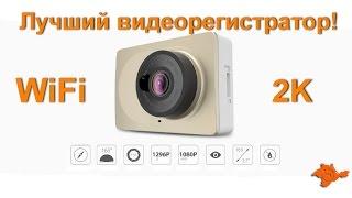 Лучший видеорегистратор 2к от Xiaomi Yi Car WiFi с aliexpress Обзор