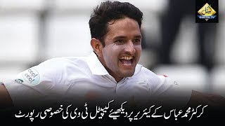 CapitalTV:Mohammad Abbas' journey from a factory worker to Pakistan cricket team