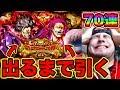 【トレクル】70連目突入!!カタクリ&スネイクマンルフィ出るまでガチャ引く!リスナー…