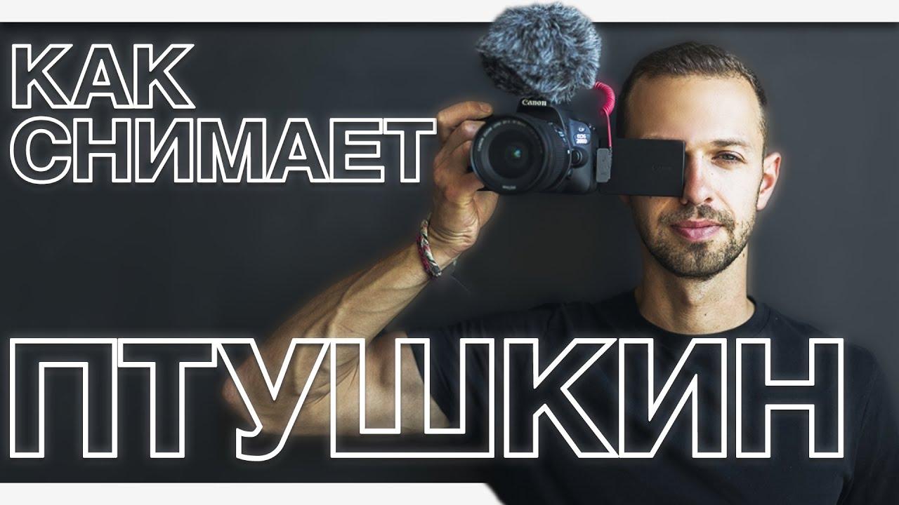 Как снимает видео Антон Птушкин? Полный разбор!