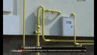 Нацкомісія з енергетики офіційно скасувала введення абонплати за газ