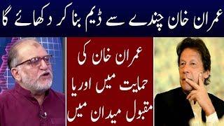 Orya Maqbol Jan Speak in Favour of Imran Khan