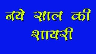 Happy New Year Shayari 2019, Naye Saal Ki Shayari 2019