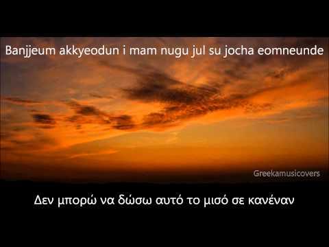 Ailee - Evening Sky (romanization & greek subs )