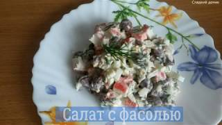 Салат с фасолью и крабовыми палочками - Сладкий домик