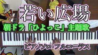 【毎週新動画UP!】 NHK 朝の連続テレビ小説「ひよっこ」主題歌 若...
