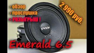 Pride Emerald 6.5 обзор и прослушка + Розыгрыш !