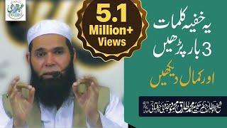 Ye Khufia Kalimat 3br Parhn or Kamal Dekhain -- Sheikh ul Wazaif