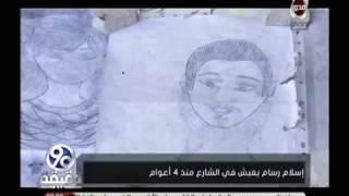 إسلام رسام يعيش في الشارع منذ 4 أعوام | 90 دقيقة