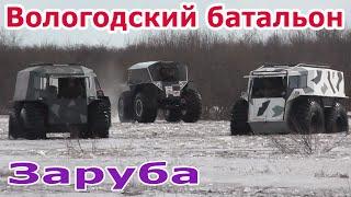 Поход на 9 вездеходах в Устье Вологодское. 4 часть. Зарубились, кто выйдет на ледяной берег. Конец)