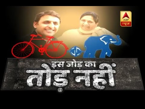 BSP-SP ties seems to remain unaffected till 2019 LS elections