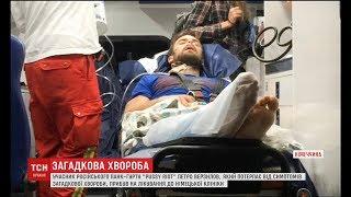 Німецькі лікарі заявили - активіст російського панк-гурту Pussy Riot Петро Верзилов був отруєний