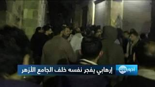 إرهابي هارب يفجر نفسه خلف الجامع الأزهر
