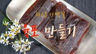 육포만들기(최고의 건강한 단백질,술안주에 최고!)
