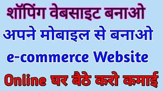 Het Maken van een e-Commerce Website voor mobiele | Mobiele -, C-een shopping-website, neem de tijd om te Jojada