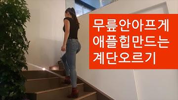 계단 운동 힙업 만들기 (무릎 안아프게 계단오르기)