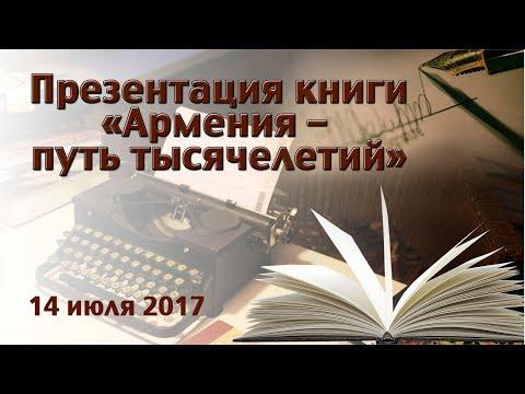 Презентация книги «Армения – путь тысячелетий»