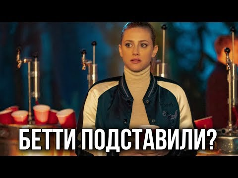 РЕАКЦИЯ || РИВЕРДЕЙЛ 4 СЕЗОН 13 СЕРИЯ - The Ides Of March