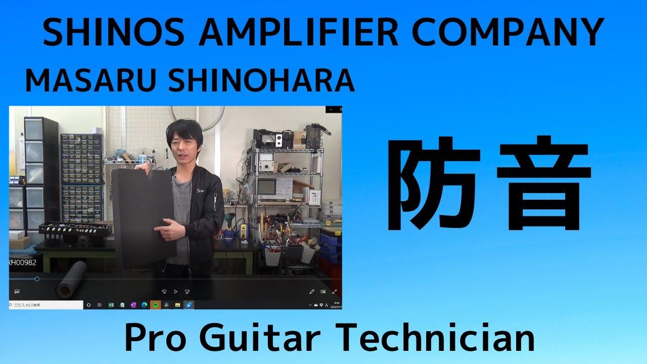 防音【プロの現場にはプロのギターテクニシャンがいる!!】