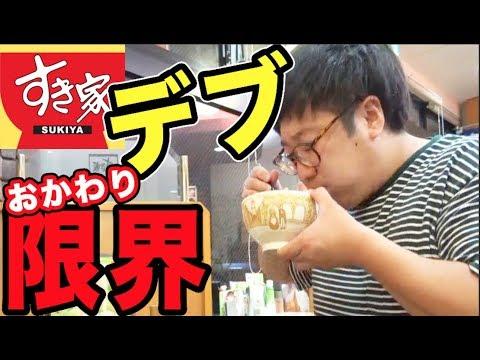 【大食い】デブはすき家の牛丼を何杯食べられるのか?【限界食い】