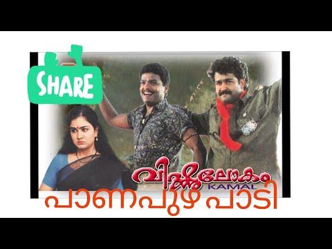 Paanapuzha padi neeti nandhuni paattu / Vishnulokam / Malaysia  Vasudevan / Kaithapram / Raveendran